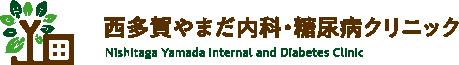 西多賀やまだ内科・糖尿病クリニック(仙台市太白区)